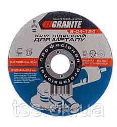 Диск абразивный отрезной для металла 125*2,0*22,2 мм GRANITE 8-04-124