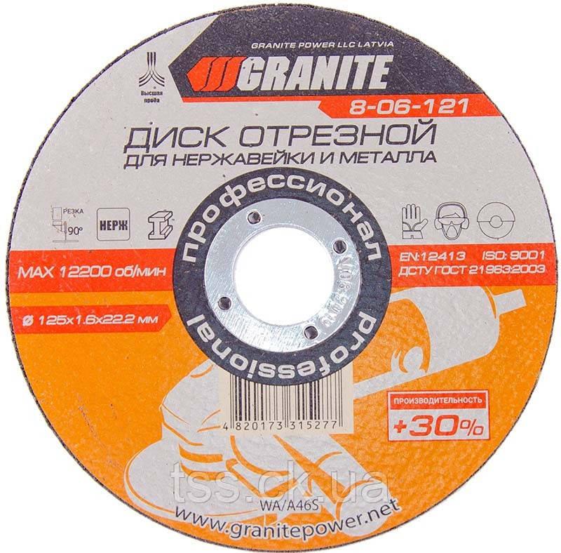 Диск абразивний відрізний для нержавіючої сталі та металу 125*1,6*22,2 мм PROFI +30 GRANITE 8-06-121