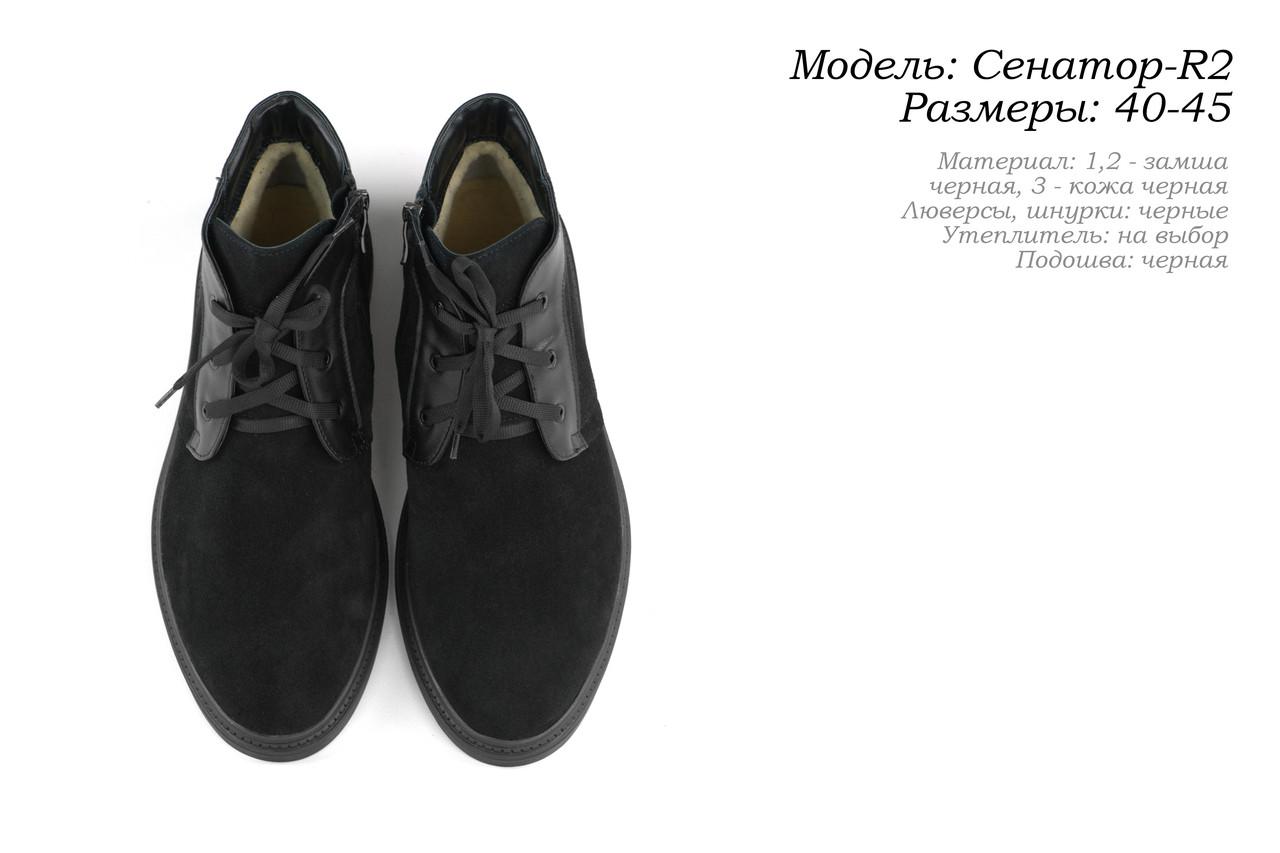 Мужская обувь. Натуральные кожа и замша.