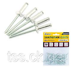 Слепые заклепки алюминиевые 4,0* 6,40 мм, 50 шт MASTERTOOL 20-9540