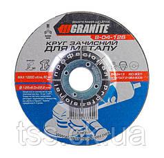 Диск абразивный зачистной для металла 125*6,0*22,2 мм GRANITE 8-04-126