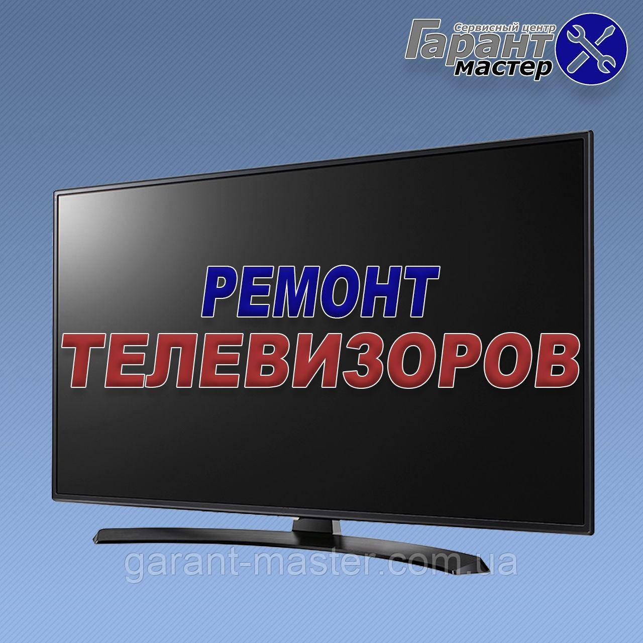 Ремонт телевизоров THOMSON в Харькове