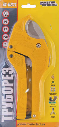 Труборез для пластиковых труб 3-42 мм MASTERTOOL 74-0311, фото 2