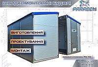 Производство модульных быстромонтируемых зданий