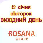 Шановні клієнти! Повідомляємо, що вівторок 19 січня у ТЦ «Росана» ВИХІДНИЙ ДЕНЬ! Дякуємо за розуміння!