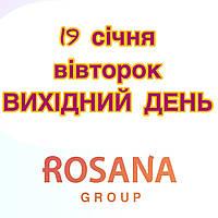 Шановні клієнти! Повідомляємо, що вівторок 19 січня, біля ТЦ «Росана» ВИХІДНИЙ ДЕНЬ! Дякуємо за розуміння!