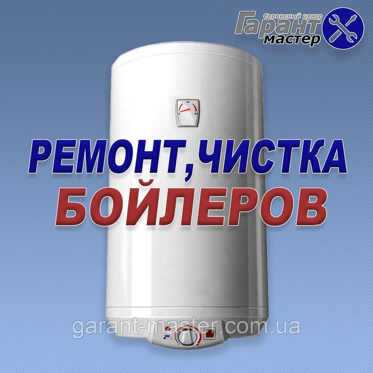 Ремонт водонагревателя Харьков. Установка водонагревателя Харьков