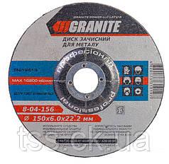 Диск абразивный зачистной для металла 150*6,0*22,2 мм GRANITE 8-04-156