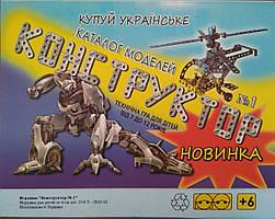 Металевий конструктор 77 деталей Залізна класика з СРСР
