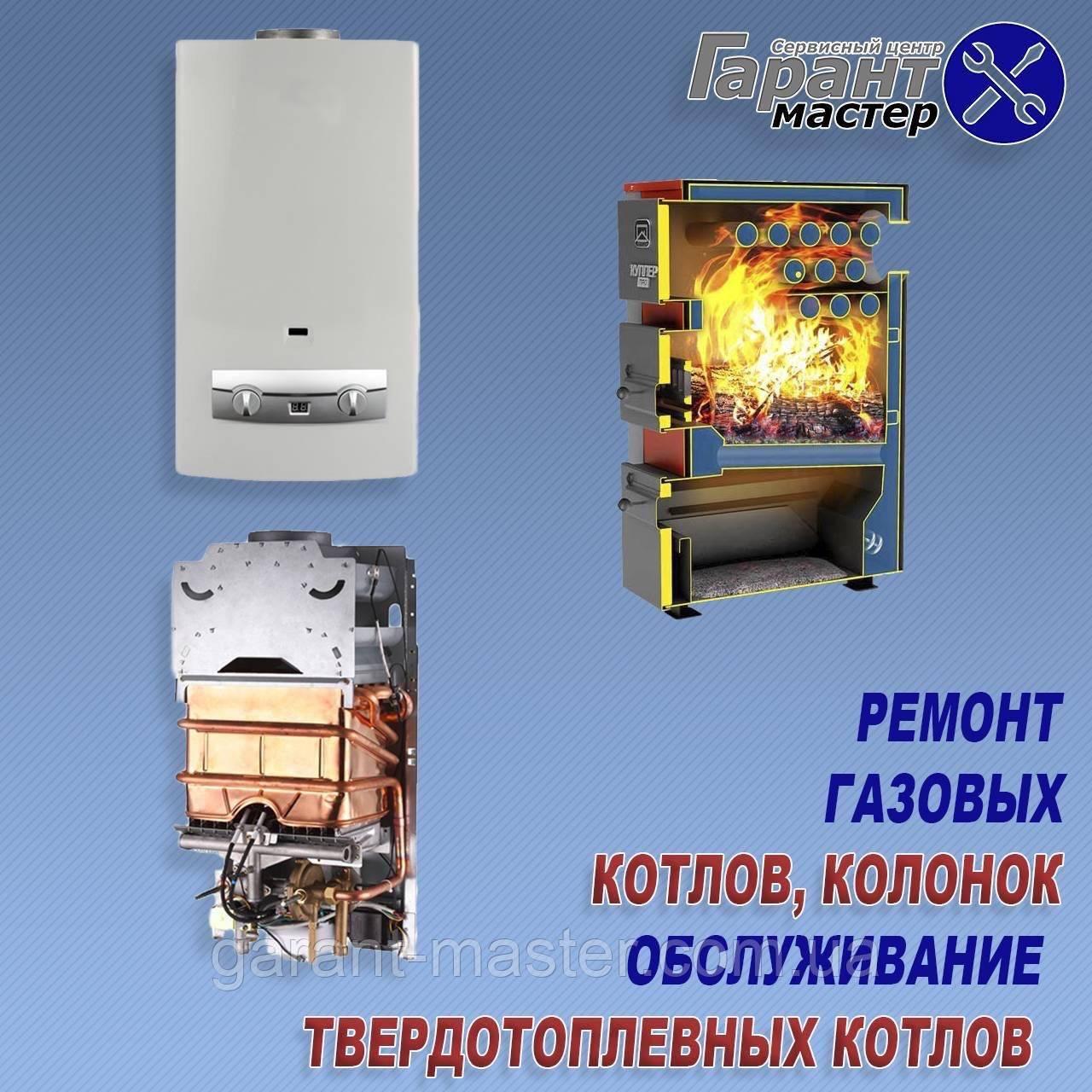 Установка газового котла Харьков