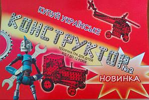 Металевий конструктор 107 деталей Залізна класика з СРСР