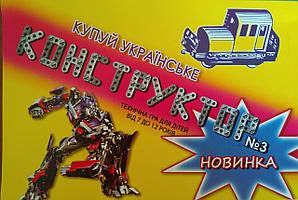 Металевий конструктор 189 деталей Залізна класика з СРСР