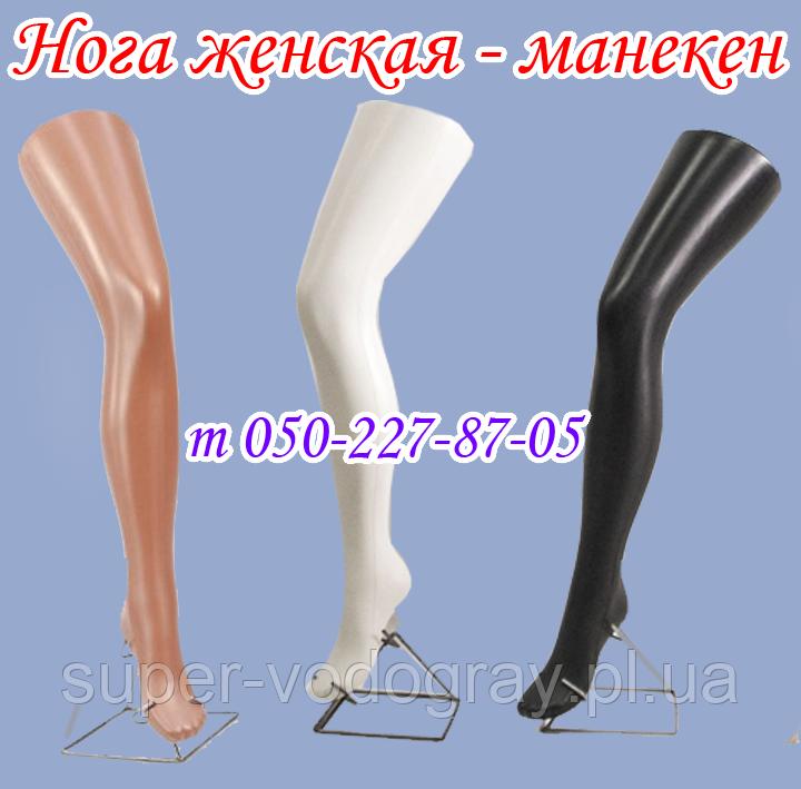 Нога женская манекен