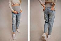 666833 Рваные МОМ джинсы для беременных Светло-синие