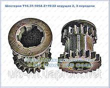 Шестерня Т16.37.105А Z=19/22 ведущая 2, З передачи ХЗТСШ