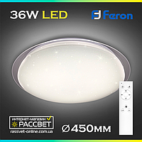 Стельовий світильник світлодіодний 36W Feron AL5000 STARLIGHT з пультом ДУ 2880Lm