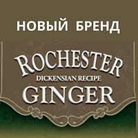 Новый бренд Rochester Ginger-органические безалкогольные напитки!