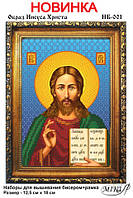 Набор для вышивки бисером 001. ОБРАЗ ИИСУСА ХРИСТА
