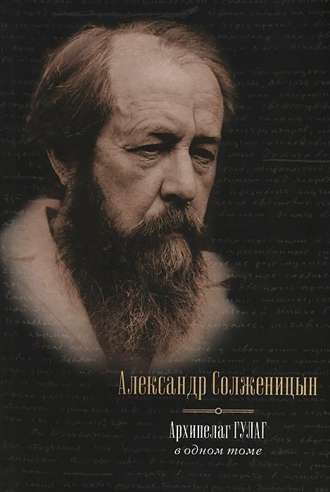 """Олександр Солженіцин """"Архіпелаг ГУЛАГ"""" (в одному томі)"""