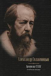 "Александр Солженицын ""Архипелаг ГУЛАГ"" (в одном томе)"