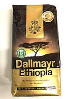 Кава Dallmayr Ethiopia (зерно) 500 гр