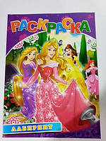 Раскраска детская А4 для девочек Принцессы 12 страниц RASK2п