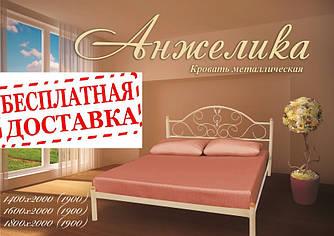 Кровать Анжелика.