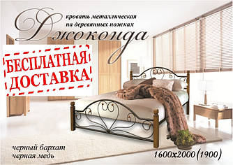 Ліжко металеве Джоконда з дерев'яними ніжками.