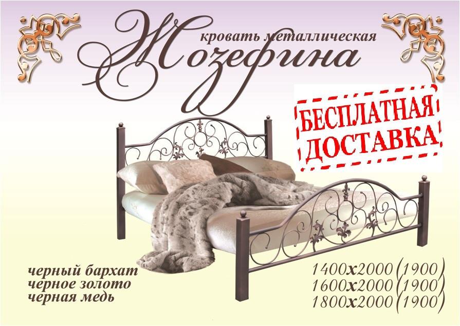 Кровать из металла Жозефина. Кровать Жозефина