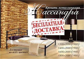 Металлическая кровать Кассандра.