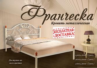 Купити ліжко. Ліжко металеве Франческа
