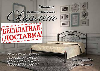 Кровать металлическая Скарлет . Кровать Скарлет.