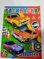Раскраска детская А4 для мальчиков Машинки гонки 12 страниц RASK1м