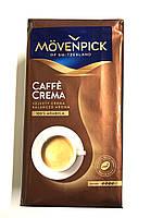 Кофе Movenpick Caffe Crema молотый 500 г, Германия