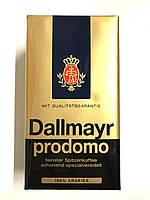 Кава Dallmayr prodomo 100% арабіка (мелений) 500г