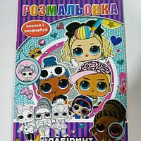 Раскраска детская А5 для девочек куклы ЛОЛ LOL белый фон лабиринт наклейки  RASK26л, фото 1