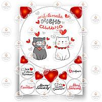 Печать съедобного фото - Вафельная бумага - День Святого Валентина №1