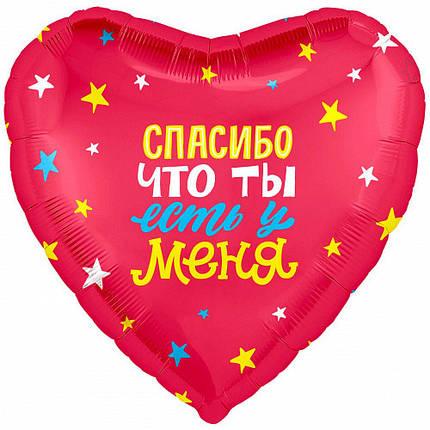 """Фол шар Аgura 18"""" Сердце """"Спасибо, что ты есть у меня"""" звезды на красном (Агура), фото 2"""