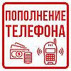 Поповнення мобільного телефону на 205 грн !!!