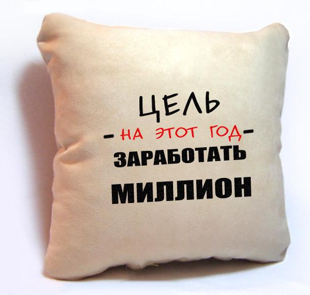 """Новогодняя подушка """"Цель на этот год- Заработать Миллион"""" 40"""