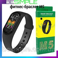 Фітнес браслет Mi Band M5, Смарт годинник / Спортивний трекер (Репліка)