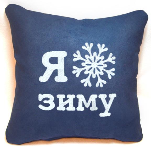"""Новогодняя подушка  """"Я люблю зиму!"""" 31"""