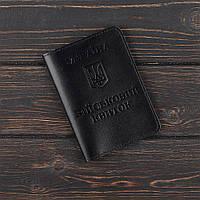 Обложка кожаная на военный билет Украина v.1.0. Fisher Gifts STANDART черная с тиснением (натуральная кожа)