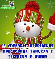 10 способов проведения новогодних каникул с ребёнком в Киеве