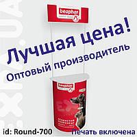 "СУПЕР-ПРЕДЛОЖЕНИЕ! Промо-стол ""Round-700"" с печатью (цена с НДС от 4 шт)"