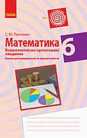 6 клас | Математика. Бланки з компетентнісно орієнтованими завданнями. Бабенко С.П. | Ранок