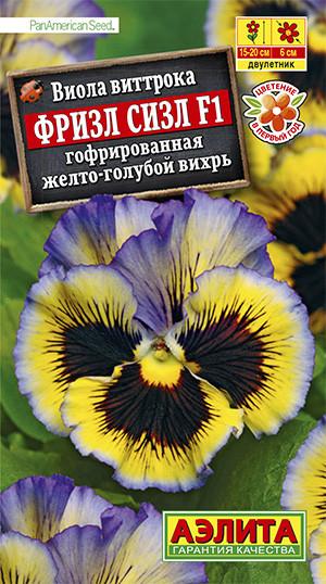 Семена Виола Виттрока ФРИЗЛ СИЗЛ F1 гофрированная  7 шт.