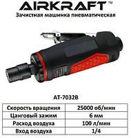 Пневмозачистная машинка прямая (25000об/мин) AIRKRAFT AT-7032B