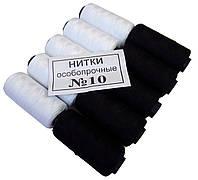 Нитки швейные особопрочные №10 (10шт/уп) Черно-белые