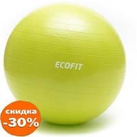 Мяч для фитнеса EcoFit MD1225 75см/1300 гр (К00015206)